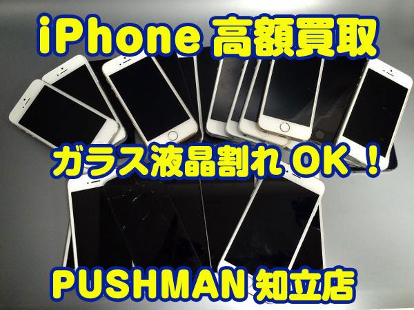 ガラス割れ液晶割れiPhone買