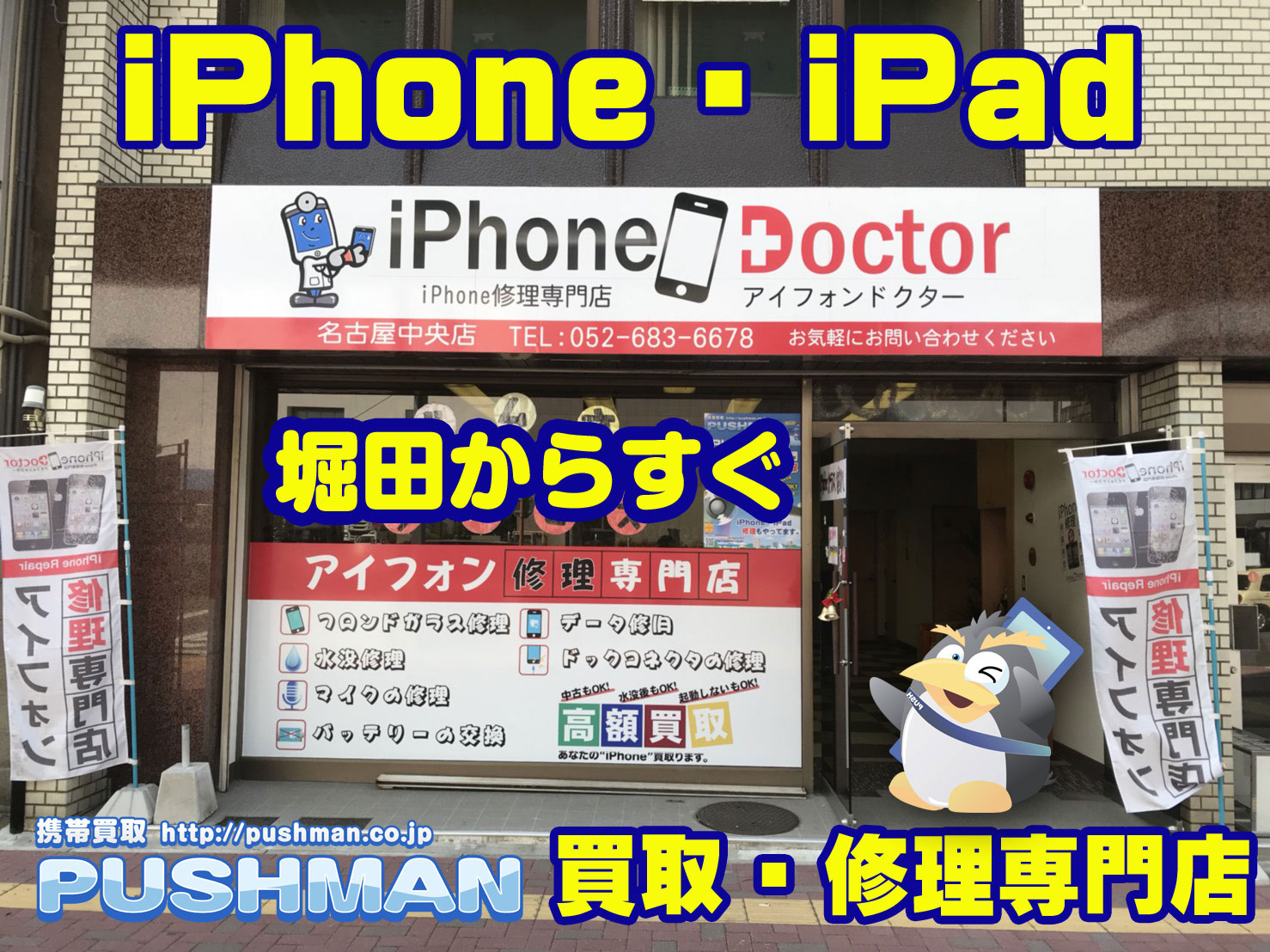 iPhone買取堀田